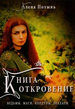 Книга-откровение. Ведьмы, маги, колдуны, знахари