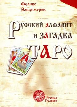 Русский алфавит и загадка Таро