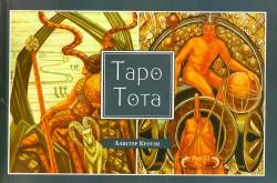 Таро Тoта (брошюра)