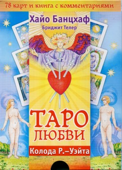 Таро любви
