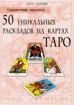50 уникальных раскладов на картах Таро