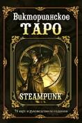 Викторианское Таро (Steampunk Tarot)