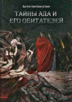 Тайны ада и его обитателей