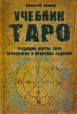Учебник Таро