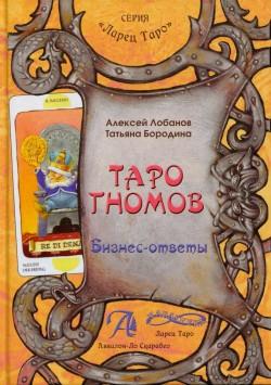 Таро Гномов. Бизнес-ответы.