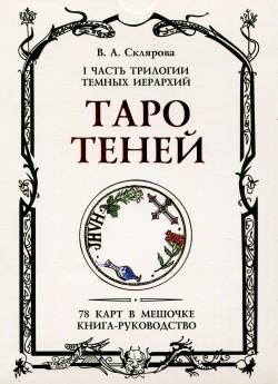 Таро Теней + DVD ВерыСкляровой