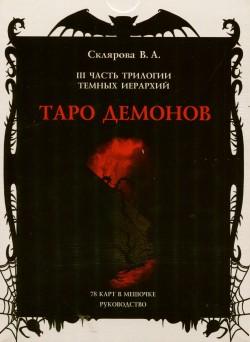 Таро Демонов