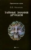 Тайные знания друидов