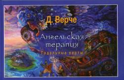 Ангельская терапия (брошюра)