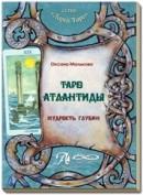 Таро Атлантиды. Мудрость глубин