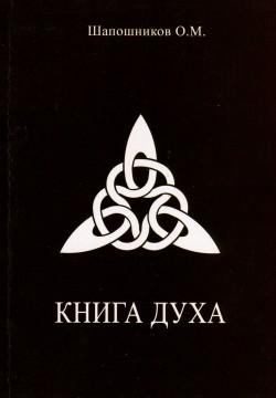 Книга Духа