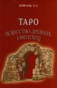 Таро: искусство древних святилищ