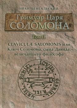 Гримуар царя Соломона. Том II