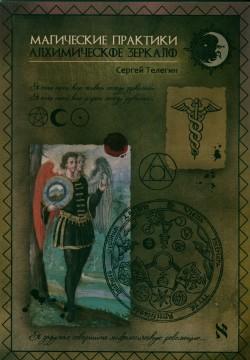 Магические практики. Алхимическое зеркало.