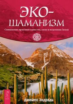 Эко-шаманизм