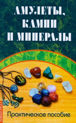 Амулеты, камни и минералы