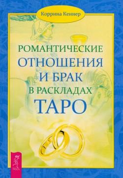 Романтические отношения и брак в раскладах Таро