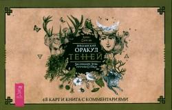 Викканский Оракул Теней