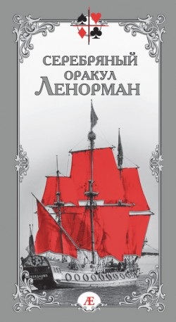 Серебряный оракул Ленорман