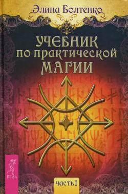 Учебник по практической магии. Часть I
