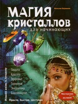 Магия кристаллов для начинающих