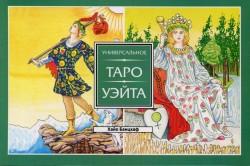 Универсальное Таро Уэйта (брошюра)