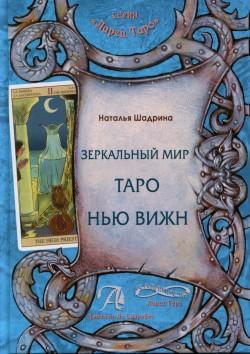 Зеркальный мир Таро Нью Вижн