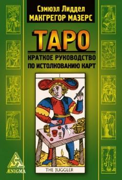 Таро. Краткое руководство по истолкованию карт