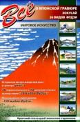 Всё о японской гравюре хокусай. 36 видов Фудзи.