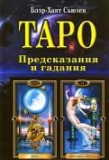 Таро: предсказания и гадания: раскрытие трех смысловых уровней