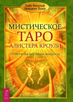 Мистическое Таро Алистера Кроули