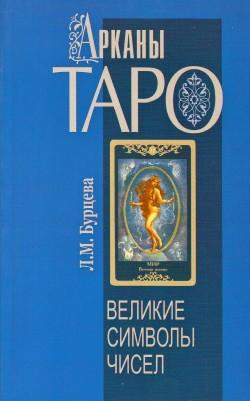 Арканы Таро - великие символы чисел