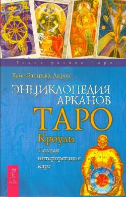 Энциклопедия Арканов Таро Кроули