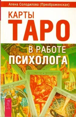 Карты Таро в работе психолога